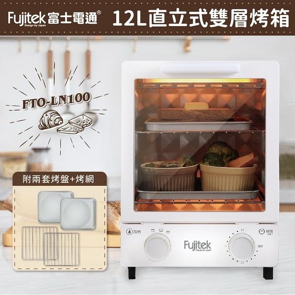 【富士電通】12公升直立式雙層電烤箱 均勻發熱 時尚霧面白 FTO-LN100 保固免運