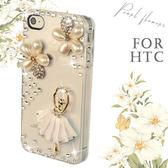 HTC Desire12+ U11 EYEs U11 Plus U12Plus A9S 10 Pro 10 Evo 珍珠花芭蕾 手機殼 水鑽殼 訂製