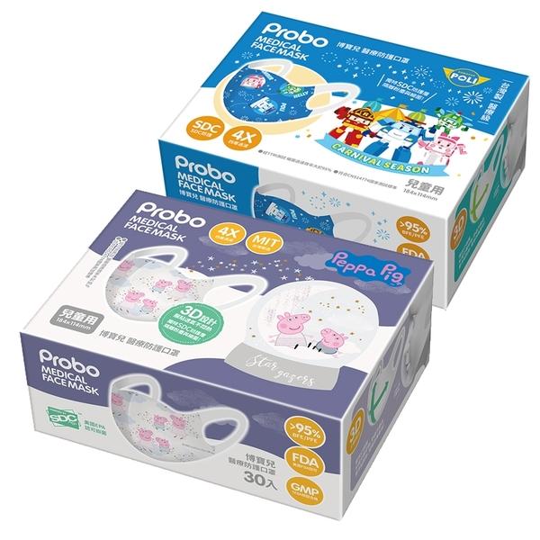 博寶兒 佩佩豬 POLI 3D立體醫療兒童口罩 30入 波力 醫療防護口罩 幼童口罩 7281