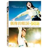 SKE48偶像的眼淚DVD