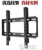 液晶電視機掛架通用壁掛 32 55 75寸掛墻上的電視架子掛墻支架