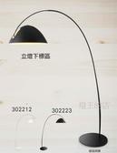 【燈王的店】後現代燈飾 立燈 燈桿可伸縮 燈罩可調角度 腳踏開關 ☆白色302212 ☆黑色302223