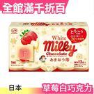 【5入超值組】日本不二家 煉乳草莓白巧克力60g 小甜甜 零食 熱銷【小福部屋】