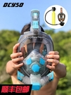 Dcyso浮潛三寶潛水鏡面罩全干式呼吸管套裝成人防霧水肺裝備【快速出貨】