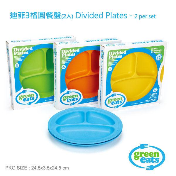 【美國 Green Eats】迪菲3格圓餐盤(2入裝) 四色可選