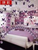 水晶珠簾門簾玄關臥室客廳隔斷簾弧形過道蝴蝶門簾子裝飾免打孔