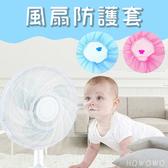 電風扇罩 風扇防護網套 風扇罩 風扇安全保護罩 RA1009 好娃娃