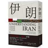 (二手書)伊朗: 被消滅的帝國,被出賣的主權,被低估的革命,被詛咒的石油,以及今..