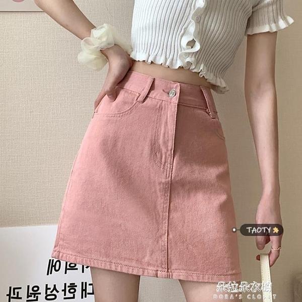粉色牛仔半身裙女夏季2021新款高腰a字裙設計感短裙 朵拉朵衣櫥