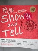 【書寶二手書T6/電腦_FVJ】簡報Show and Tell-講故事秀圖片,輕鬆說服全世界_丹.羅姆
