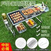 不鏽鋼烤肉架 燒烤架戶外燒烤爐家用5人以上碳烤爐xw