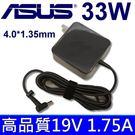 ASUS 華碩 33W 新款方型 變壓器...