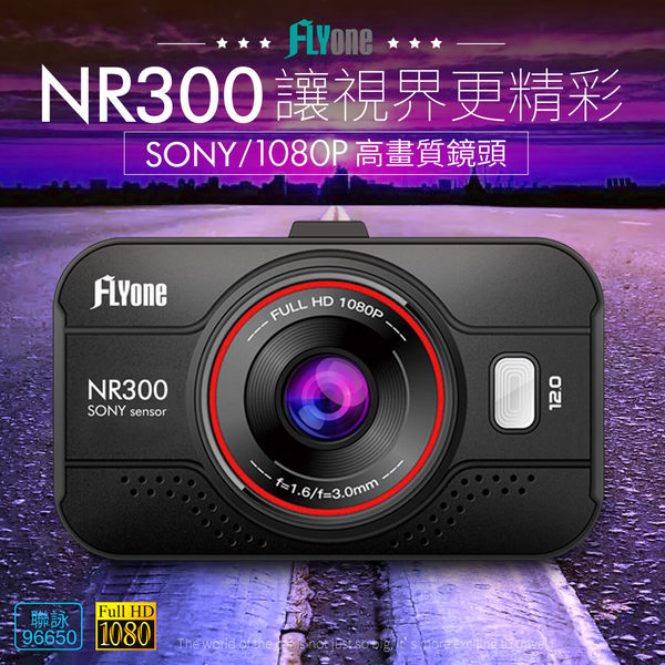 FLYone NR300 SONY/1080P高清鏡頭 高畫質行車記錄器 前鏡版【FLYone泓愷】