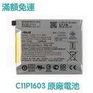 【免運費】含稅發票 華碩 ZenFone3 Deluxe 原廠電池 ZS570KL ZS550KL Z016D 電池 C11P1603【附拆機工具+背膠】