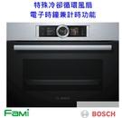 博世 BOSCH 蒸烤爐 嵌入式 CSG656BS1