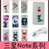 【萌萌噠】三星 Galaxy Note9 Note8  日本可愛卡通彩繪保護殼 全包四角加厚防摔軟殼 手機殼 外殼