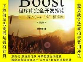 全新書博民逛書店Boost程序庫完全開發指南Boost cheng xu ku wan quan kai fa zhi nan 專