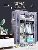 快速出貨 實木衣櫃單人25MM加粗簡約現代經濟型簡易布衣櫃組裝布藝收納衣櫥  【全館免運】