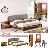 雙人床《YoStyle》洛基工業風臥室六件組-(5尺床頭箱款) 雙人床 房間組 化妝桌椅 床頭櫃 專人配送