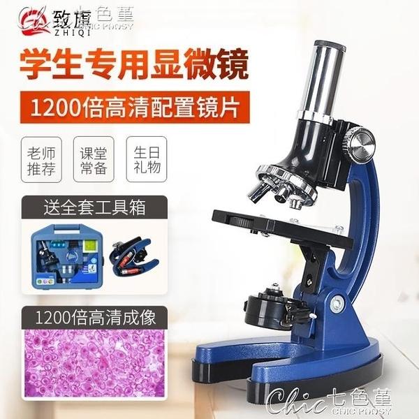 高倍高清兒童顯微鏡1200倍學生專用光學生物科學實驗日禮物 【全館免運】
