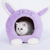 zeze寵物窩冬季保暖半封閉式貓狗窩小型犬泰迪狗窩幼貓貓窩保暖