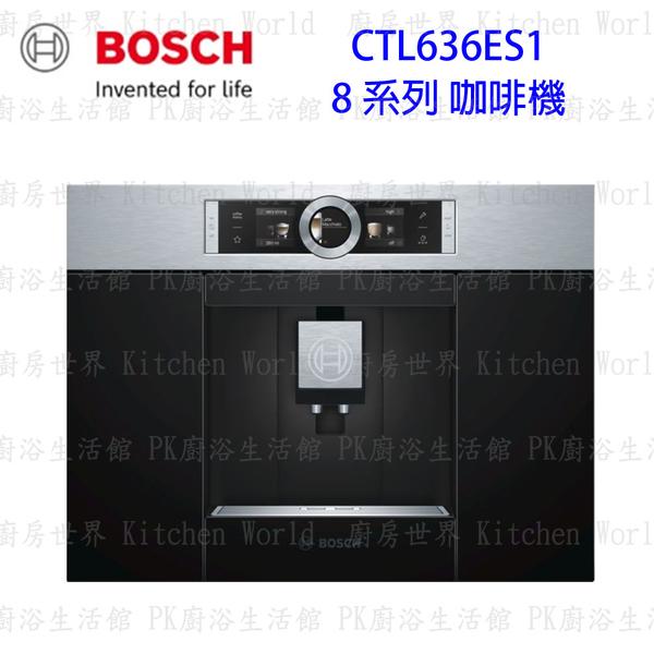 【PK廚浴生活館】 高雄 BOSCH 博世 CTL636ES1 8系列 全自動嵌入式 咖啡機 實體店面 可刷卡