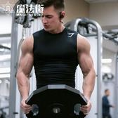 緊身衣健身背心男彈力T恤肌肉兄弟坎肩訓練服高彈速乾衣 魔法街