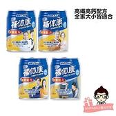 三多 補體康 高纖高鈣營養配方(藍罐)【單罐】240ml 奶素可食【醫妝世家】 高纖 高鈣
