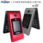 HUGIGA Q7 雙4G摺疊機/大字體/大按鍵/大螢幕/全觸控手機*聯強全省保固*◆送原廠配件盒