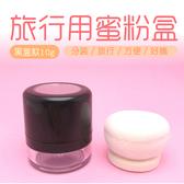 旅行用蜜粉盒 10g 黑色 旅行 分裝【RC000】粉撲 可拆 可洗 圓鏡