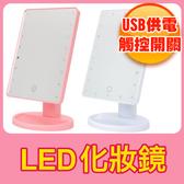 【LED化妝鏡 16燈 粉色】USB供電 補光化妝鏡 梳妝鏡 補妝鏡 桌鏡台 聖誕節 耶誕節 交換禮物