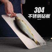 不銹鋼砧板 加厚304不銹鋼切菜板家用長方形搟面板和面板案板切水果砧板T