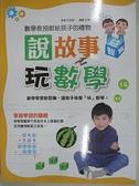 【書寶二手書T4/兒童文學_KIS】說故事玩數學-益智篇_李毓佩
