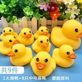 嬰兒玩具寶寶游泳洗澡鴨子小黃鴨戲水鴨兒童洗澡玩具捏捏叫小鴨子   蜜拉貝爾