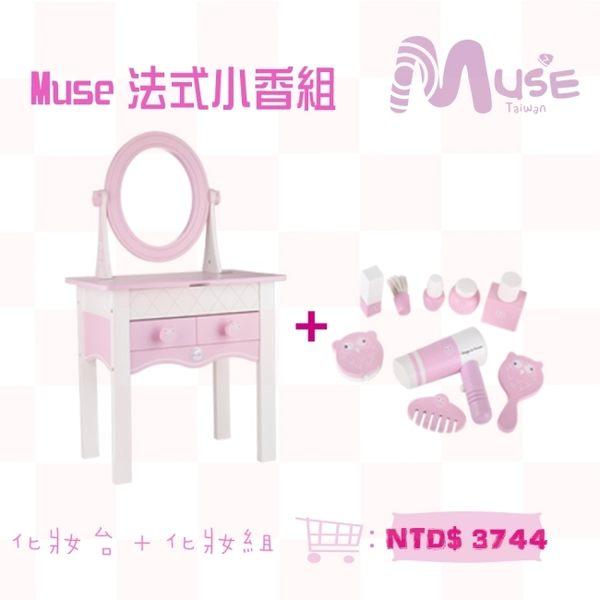 台灣Muse木思-法式小香化妝系列組合