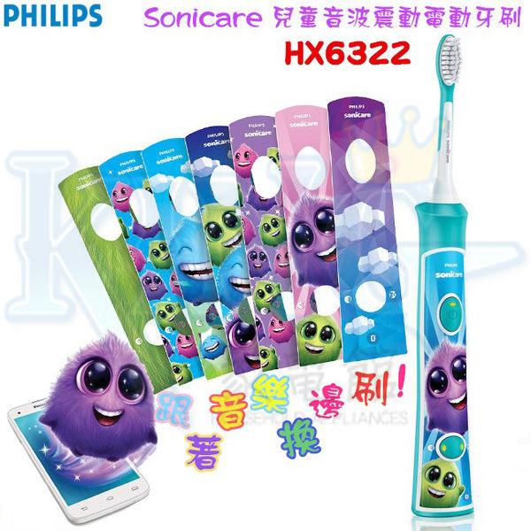 【超值組合↘優惠中】飛利浦 HX6322+HX9372 兒童震動電動牙刷+鑽石靚白音波震動電動牙刷