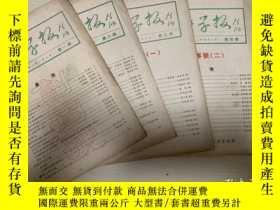 二手書博民逛書店罕見外科學報.1951年,第一期至第五期,合售Y231913 出