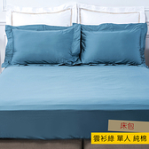 HOLA 托斯卡素色純棉床包 單人 雲衫綠