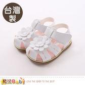 女寶寶鞋 台灣製專櫃款幼兒手工涼鞋 魔法Baby