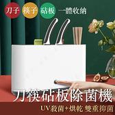 【烘乾抑菌收納】紫外線抗菌廚房餐具架 餐具收納盒 刀具砧板 收納盒 烘乾抗菌盒【AAA6598】