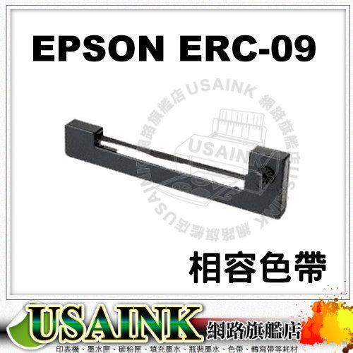 USAINK~EPSON ERC-09 / ERC09 相容色帶 5支1組 HITACHI DF6000/HT2391/CHIYU SH-24/CE550T/DM970/ASIV/LION SD-400PA型