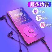 隨身聽 MP3/MP4播放器外放自帶內存小型迷你OTG帶插卡可愛有屏隨身聽運動 歐歐