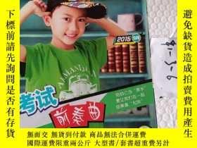 二手書博民逛書店罕見中國少年文摘2015年,9月,一本,要發票加6點稅Y347616 出版2010