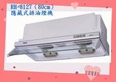 (全省原廠安裝) 林內 RH-8127 電熱除油煙機 80公分 隱藏式排油煙機