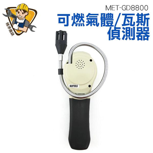 精準儀錶旗艦店 可燃氣體瓦斯偵測器 瓦斯檢測器 鵝頸探頭 警告聲 可燃氣體 瓦斯 MET-GD8800