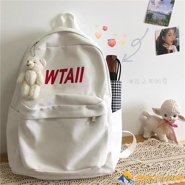 後背包書包日韓版女背包學生簡約百搭帆布雙肩包時尚潮流