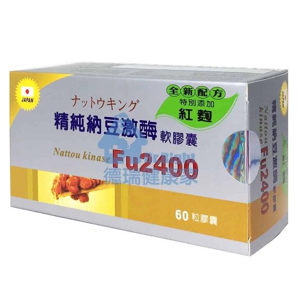 藥聯 精純納豆激酶軟膠囊 60粒/盒◆德瑞健康家◆