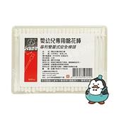 台灣喜多 嬰幼兒專用棉花棒90入 專利雙層式安全棒頭