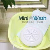 洗衣機 二代洗衣器便攜迷妳家用宿舍小型氣泡洗衣機水果清洗機 現貨 110v 99一件免運
