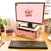 電腦螢幕架臺式電腦增高架子 顯示器增高底座 抽屜式辦公桌面收納盒抽屜式     color shopYYP